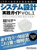 ITアーキテクトのためのシステム設計実践ガイド VOL.1 (日経BPムック)