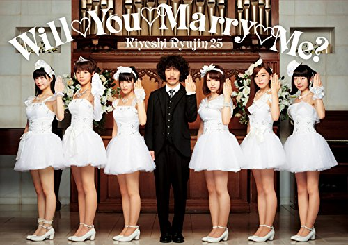 WillYouMarryMe? 【完全限定生産盤】(CD+DVD)の詳細を見る