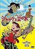 ジャックと豆の木[DVD]