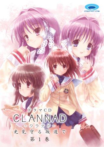 ドラマCD CLANNAD -光見守る坂道で- 第1巻