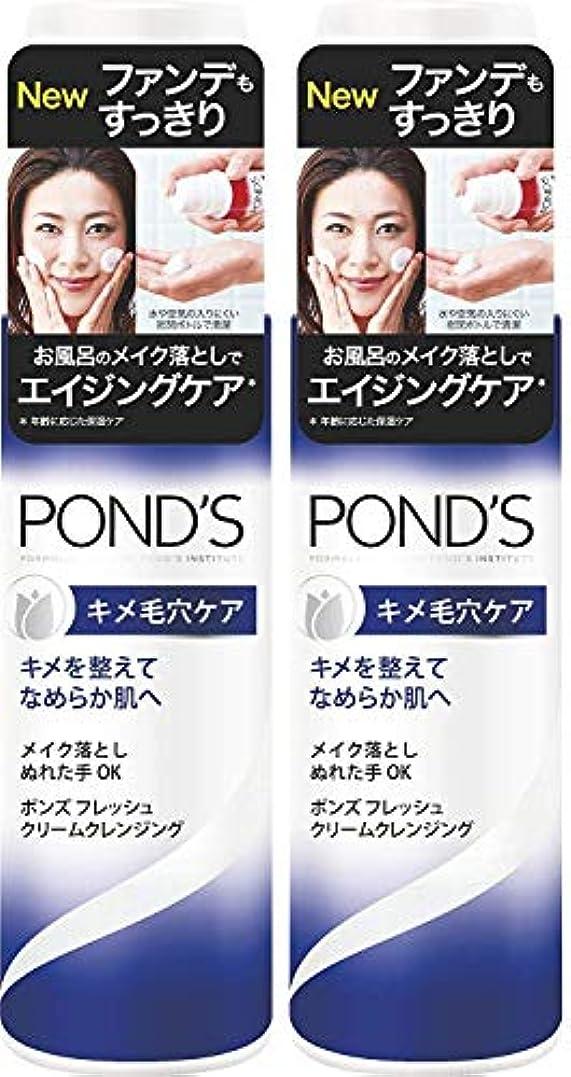 人工的な早く反応する【2個セット】ポンズ フレッシュ クリームクレンジング キメ毛穴ケア 136g×2