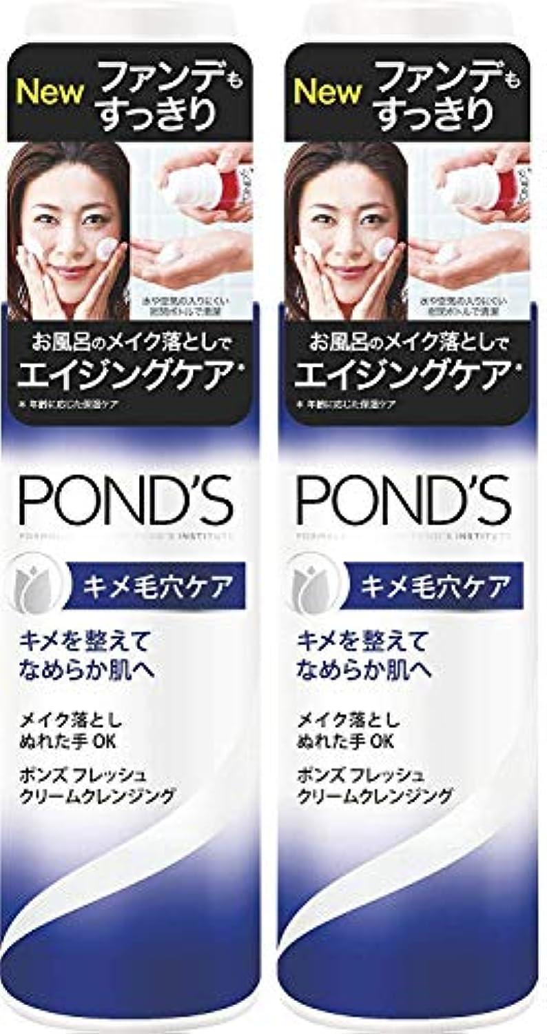 商業のいっぱいエンディング【2個セット】ポンズ フレッシュ クリームクレンジング キメ毛穴ケア 136g×2