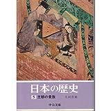 日本の歴史 (5) 王朝の貴族 (中公文庫)