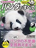 愛くるしすぎるイキモノ パンダのすべて (廣済堂ベストムック)