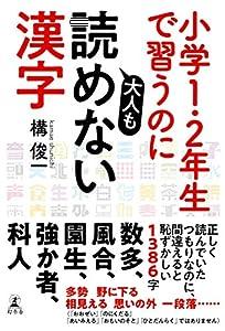 小学1・2年生で習うのに大人も読めない漢字 (幻冬舎単行本)