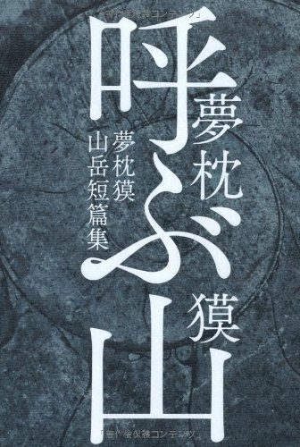 呼ぶ山 夢枕獏山岳短篇集 -