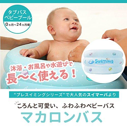 Swimava 【日本正規品60日保証】スイマーバ ふわふわベビーバス マカロンバス 0-24ヵ月 グリーンプレミアム
