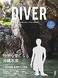 DIVER No.434 (2017-07-10) [雑誌]