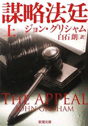 謀略法廷〈上〉 (新潮文庫)の詳細を見る