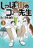 しっぽ街のコオ先生 3 (オフィスユーコミックス) 画像