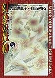幻惑の鼓動5 (Charaコミックス)