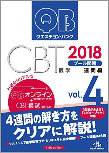 クエスチョン・バンク CBT 2018 vol.4: プール問題 連問編