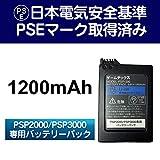 ゲームテックス 安心長期3年保証付き PSP 2000 / 3000 専用 バッテリー パック 画像