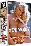 [追悼 PLAYBOY創始者ヒュー・ヘフナー] プレイメイト・ビデオ・カレンダー1991~2000 10枚組 永久保存版BOX