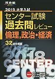 大学入試センター試験過去問レビュー倫理、政治・経済 2019 (河合塾シリーズ)
