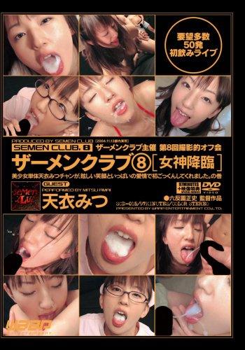 ザーメンクラブ8 [女神降臨] [DVD]