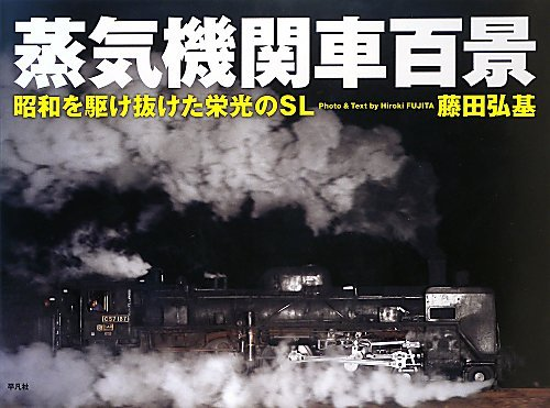 蒸気機関車百景: 昭和を駆け抜けた栄光のSL