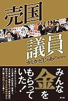 カミカゼじゃあのwww (著)(83)新品: ¥ 1,307ポイント:131pt (10%)