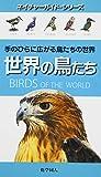 化学同人 デイヴィッド バーニー 世界の鳥たち: 手のひらに広がる鳥たちの世界 (ネイチャーガイド・シリーズ)の画像