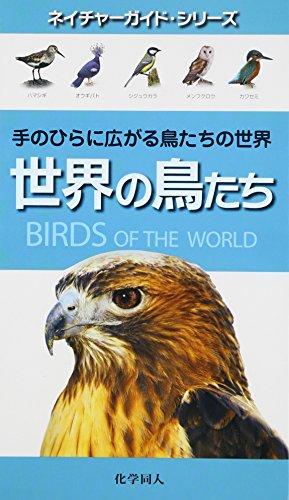 世界の鳥たち: 手のひらに広がる鳥たちの世界 (ネイチャーガイド・シリーズ)の詳細を見る