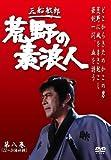 荒野の素浪人 第8巻 (3話入り) [DVD]