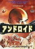 アンドロイド[DVD]