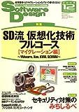 Software Design (ソフトウエア デザイン) 2008年 12月号 [雑誌]