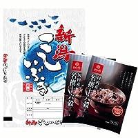 新潟県産こしいぶき2kgと国内産十六穀ごはん2個 ~ギフトに美味しいお米~ 令和元年産 新米