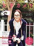 女子カメラ 2013年 12月号 [雑誌] 画像