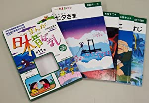 まんが日本昔ばなし〈第11巻〉