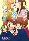 レンアイ・女子ファイル (IDコミックス 百合姫コミックス)