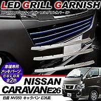 NV350キャラバン LED バンパーグリルカバー メッキグリル 3Pセット E26/ブルー