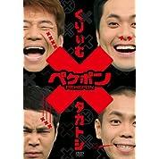ペケポンDVD~くりぃむ×タカトシ怒涛のトークバトル~VOL.1