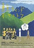 東京ウィンドオーケストラ[DVD]