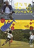 ばななとグローブとジンベエザメ[DVD]