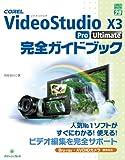 COREL VideoStudio X3 Pro Ultimate完全ガイドブック (グリーン・プレスデジタルライブラリー)
