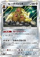 ポケモンカードゲーム/PK-SM1S-038 アローラダグトリオ R
