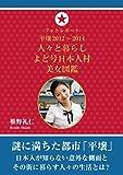フォトレポート 平壌2012〜2014 人々と暮らし・よど号日本人村・美女図鑑