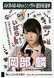 【岡部麟】 公式生写真 AKB48 願いごとの持ち腐れ 劇場盤特典