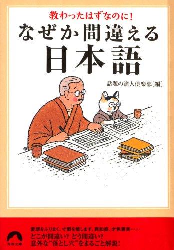 教わったはずなのに! なぜか間違える日本語 (青春文庫)