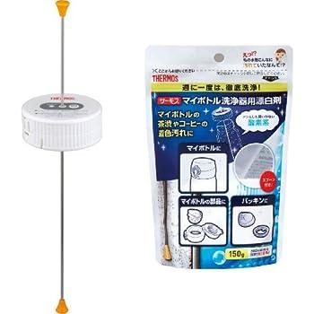 【セット買い】サーモス マイボトル洗浄器 1500ml以下用 + 専用酸素系漂白剤セット