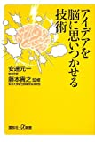アイデアを脳に思いつかせる技術 (講談社プルスアルファ新書)