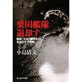 栗田艦隊退却す―戦艦「大和」暗号士の見たレイテ海戦 (光人社NF文庫)