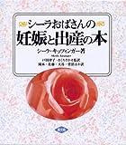 シーラおばさんの妊娠と出産の本