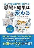 正しい価値観で行動すれば職場と結果は変わる 成功事例に学ぶ「インパクト・メソッド」Vol.4