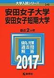 安田女子大学・安田女子短期大学 (2017年版大学入試シリーズ) 画像