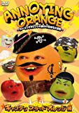 ANNOYING ORANGE ~アノーイングオレンジの胸やけ気味な大冒険~ キャプ...[DVD]
