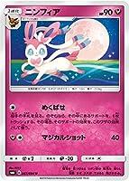 ポケモンカードゲーム/PK-SM6-061 ニンフィア U