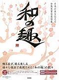 日本の美を伝える和風年賀状素材集 「和の趣」 卯年版 画像