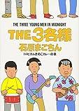 The 3名様 トロピカルきのこカレーの章 (ビッグコミックススペシャル)